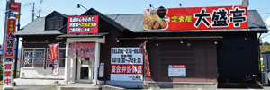 大盛亭 飛田バイパス店のイメージ