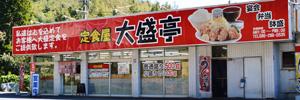 大盛亭 植木店のイメージ