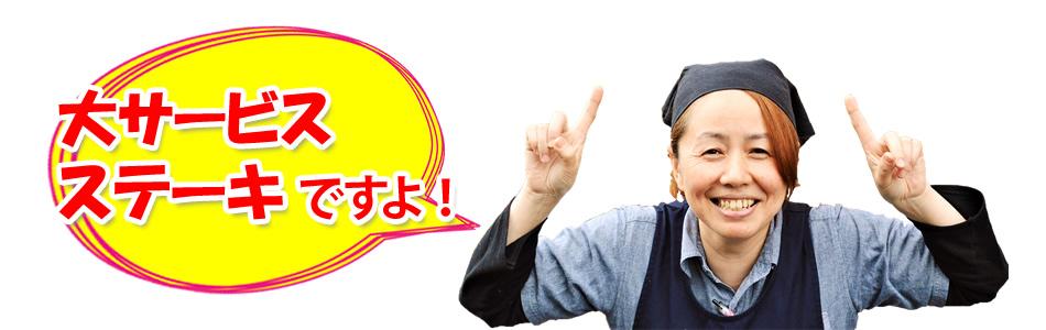 ステーキ大サービス